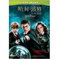 哈利波特与凤凰社【新索版】(1DVD.9) DVD 杜比5.1声道