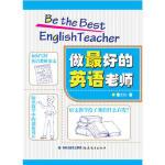 做的英语老师