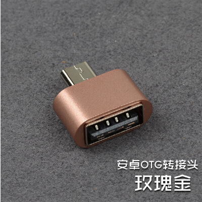 OTG线安卓手机USB插口转接头平板连键盘鼠标网卡U盘扩展内存  其他