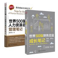 世界500强财务总监成长笔记+世界500强人力资源总监管理笔记 2册 财务管理方法 企业人力资源管理 企业管理经验