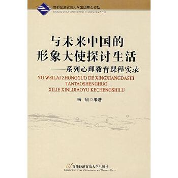 与未来中国的形象大使探讨生活