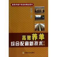高效养羊综合配套新技术(第2版)