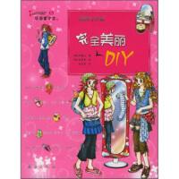 【二手书8成新】完全美丽DIY [韩] 尹僖贞,张京青 新蕾出版社