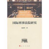 【二手书8成新】国际刑事法院研究 张贵玲 人民出版社