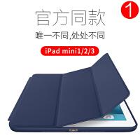 新款iPad mini2保护套ipad套超薄官方苹果平板mini3全包1硅胶软壳 提示:iPad mini1/2/3专