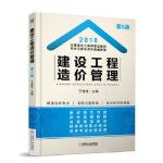 建设工程造价管理(第5版)(本科教材) 丁佳佳 9787111593775