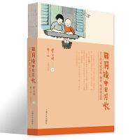 日月楼中日月长 丰子恺家庭影像 护生画集 随笔 漫画精选集 丰子恺 著 摄影 文学 正版图书籍 上海文化出版社