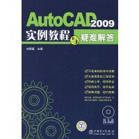 AutoCAD 2009实例教程与疑难解答