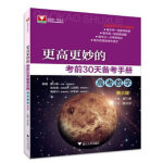 更高更妙的考前30天备考手册(高考数学)  第3版