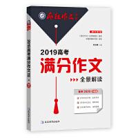 2019高考满分作文全景解读(年刊)疯狂作文特辑1--天星教育