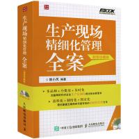 生产现场精细化管理全案 超值珍藏版 弗布克精细化管理全案系列 生产现场管控 管理书籍 企业生产定制化管理书籍