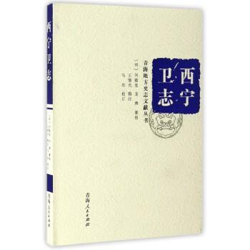 西宁卫志(精)/青海地方史志文献丛书