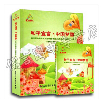 快乐阳光 和平宣言 中国梦圆 第11届中国少年  歌曲卡拉OK大赛 第11届6CD 歌本 音乐