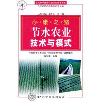 全民科学素质行动计划纲要书系 当代农民科技教育培训丛书--节水农业技术与模式
