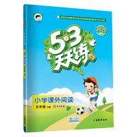 53天天练 小学课外阅读 五年级下册 通用版 2020年春 含参考答案
