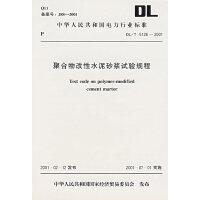聚合物改性水泥砂浆试验教程/中华人民共和国电力行业标准