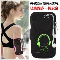 跑步手机臂包运动臂套vivox20/OPPOr9plus男女苹果8华为6寸note10