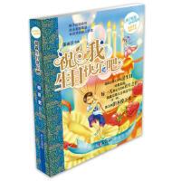 【旧书二手书8新正版】 祝我生日快乐吧-辫子姐姐心灵花园 9787533271947 郁雨君