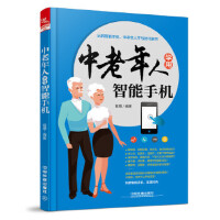 中老年人学用智能手机 曾增 9787113245429 中国铁道出版社