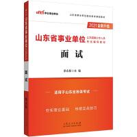 中公教育2020山东省事业单位公开招聘工作人员考试辅导教材:面试