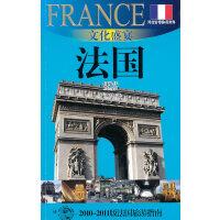 文化盛宴-法国(外交官带你看世界)