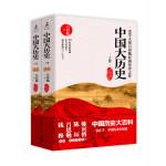 中国大历史(全2册)