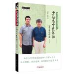 贾海忠中医体悟:父子亲传实录(第3版)