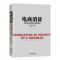 电商消贫:贫困地区发展的中国新模式 汪向东,高红冰 主编 商务印书馆