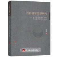 【人民出版社】白晋易学思想研究――――以梵蒂冈图书馆见存中文易学资料为基础