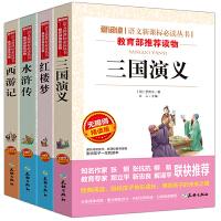 四大名著全套原著正版 青少年版儿童 红楼梦 三国演义小学生版 水浒传西游记 中国少儿8-9-12岁五六年级 四五初中生