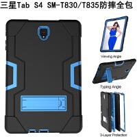 三星Galaxy Tab S4保护套全包T835平板SM-T830硅胶软壳10.5寸防摔