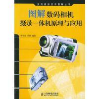 【按需印刷】-图解数码相机/摄录一体机原理与应用