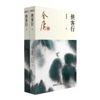 金庸武侠小说侠客行全二册 2020彩图新修版