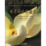 世界园林乔灌木(附光盘)