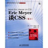 【二手书8成新】Eric Meyer谈CSS(卷2 (美)迈耶,孟宪会 绎 人民邮电出版社