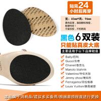 鞋底贴鞋底防滑防响耐磨贴高跟鞋底前掌保护贴膜防滑贴