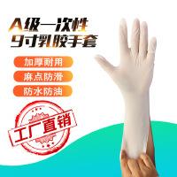 【艾木丽】一次性丁腈手套无粉防酸腐一次性乳胶手套A级加厚9寸检查手套实验