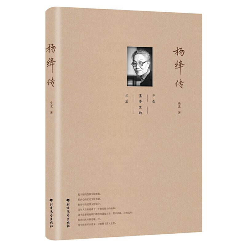 杨绛传 当我们悼念杨绛先生时,我们悼念的其实是逝去的爱情、才情与修养,周年纪念特别推出。