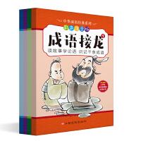 中华成语经典系列-成语接龙(共4册)