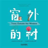 中国美德故事系列4:窗外的树