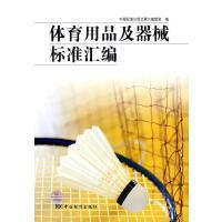 [正版] 体育用品及器械标准汇编 中国标准出版社第六编辑室 编 9787506643887 中国标准出版社