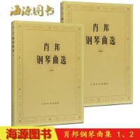 正版 肖邦钢琴曲选 一 二 套装全两册 人民音乐出版社