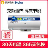 【苏宁易购】Haier/海尔EC6002-D+储水式电热水器家用洗澡遥控速热 50/60/80升