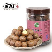 【云南馆】云南特产 夏威夷果 干果坚果炒货 零食小吃 送开口器 奶香味 280g