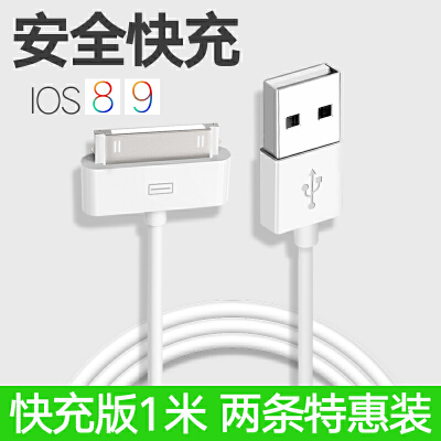 苹果4s数据线 充电线苹果四iphone4s数据线手机充电器ipad2 3平板加长快充短冲电线适用 iPhone4/4s ipad2/3【快充版1米】