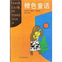 黄色童话 紫色童话 橙色童话 (三本合售) 【特价活动】