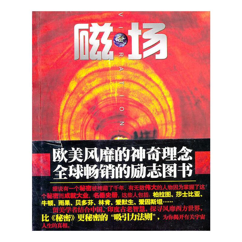 """磁场:世界上最神奇的""""吸引力法则"""""""