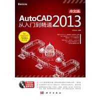 中文版AtutoCAD 2013从入门到精通(CD)