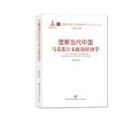 发展当代中国马克思主义政治经济学