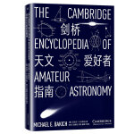 剑桥天文爱好者指南(天文学爱好者入门级经典之作,原书几十年畅销不衰。初版豆瓣评分8.7)